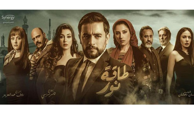 Taqet Nour poster - Courtesy of the series' Facebook page