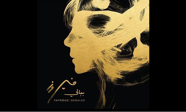 u2018yemken u2019 fairouz new song