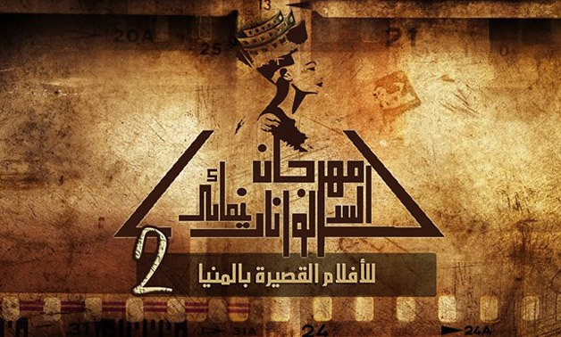 Second Alwanat Festival for Short Movies – Official Facebook Page