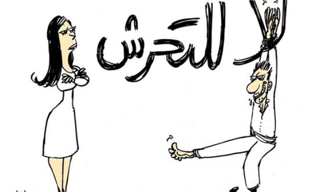 'La lel taharosh' No for sexual harassment - Photo courtesy of Doaa el-Adl