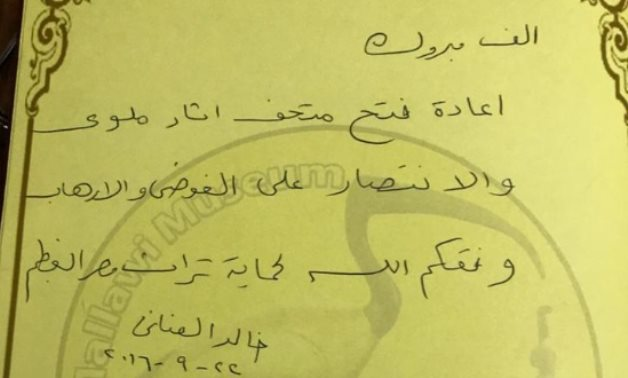 Word of Egypt's Minister of Tourism & Antiquities Khaled el-Anani, in the visit book of the museum's reopening in 2016 - ET