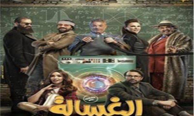 File: El Ghassala poster.