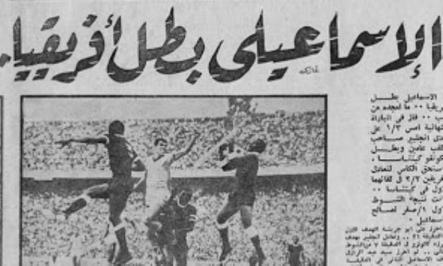 Egyptian Newspaper's headline celebrate Ismaily's achievement