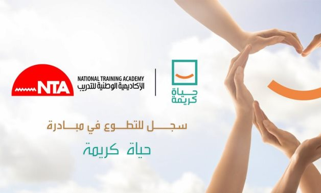 Facebook page of National Training Academy