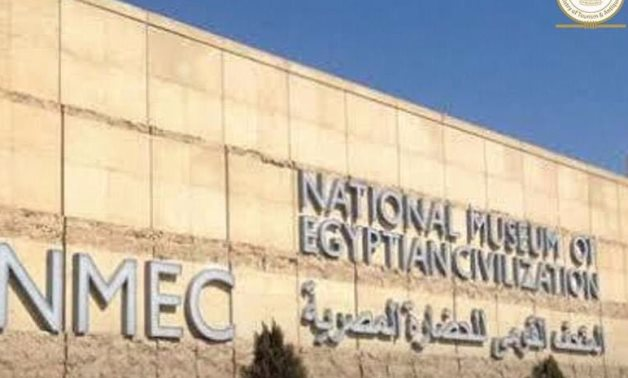 File: the National Museum of Egyptian Civilization.