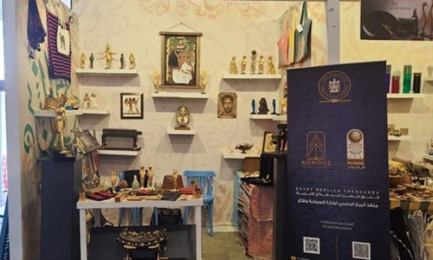 'Diyarna' Exhibition - Min. of Tourism & Antiquities