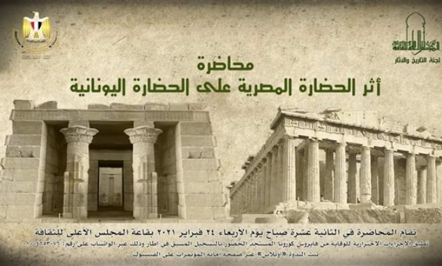 The lecture's poster - Supreme Council Of Culture