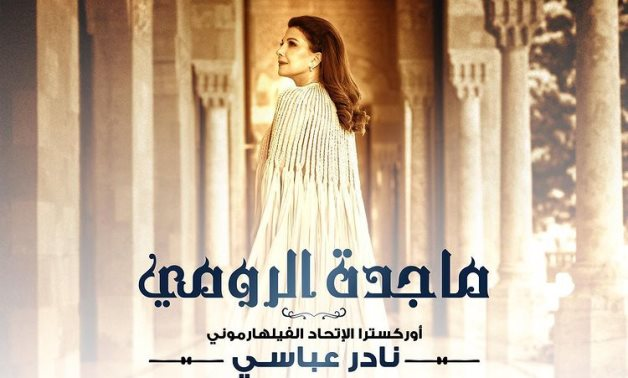 File: Majida El Roumi and Nader Abbassi to perform in first ever public concert at Al-Qubba Palace on April 2.