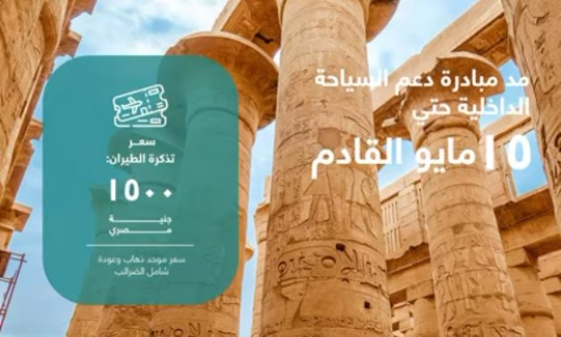 Egypt extends initiative to support domestic tourism to May 15 - Min. of Tourism & Antiquities