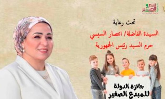 Young Innovator Award held under auspices of Egypt's 1st lady - Social media