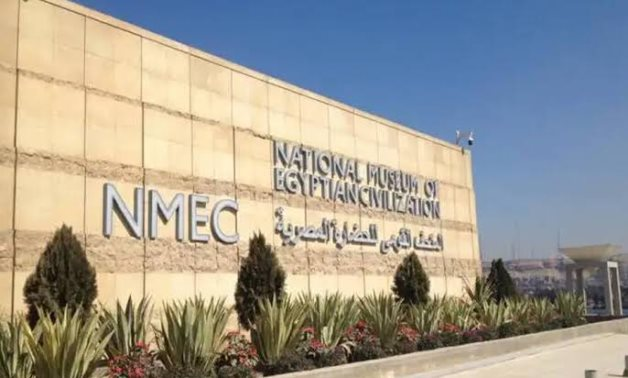 File: National Museum of Egyptian Civilization.