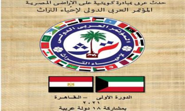 1st International Arab Conference for the Revival of Heritage - Social media