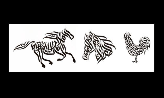 FILE - Arabic Calligraphy of animals