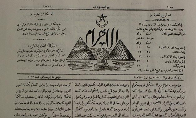 First issue of Egypt's Al-Ahram newspaper issued in 1876 - Facebook