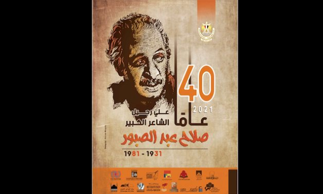 The celebration's flyer - Ministry Of Culture