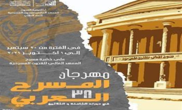 38th Arab Theater Festival poster - Facebook