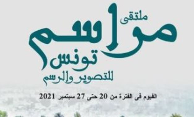 Marasem Tunis Festival for Photography and Drawing - Social media
