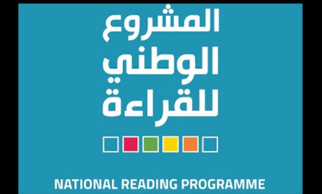 FILE - National Reading Programme