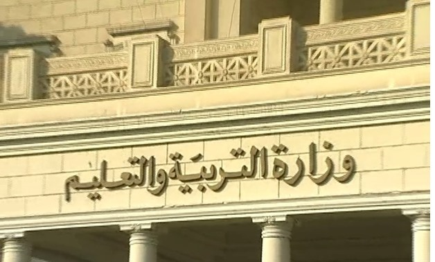Ministry of Education - File Photo