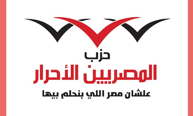 Free Egyptians party logo – Official Facebook page