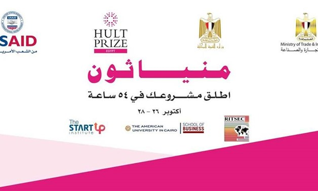 Photo courtesy of Hult Prize Egypt facebook page for Minyathon event