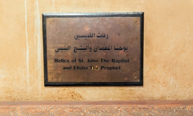 The remains of John the Baptist and Elisha are claimed to be at St. Macarius Monastery in Wadi el-Natrun – Ahmed Hindy