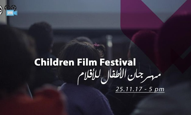 Children Film Festival logo 2017 - Photo Courtesy: Event official Facebook page