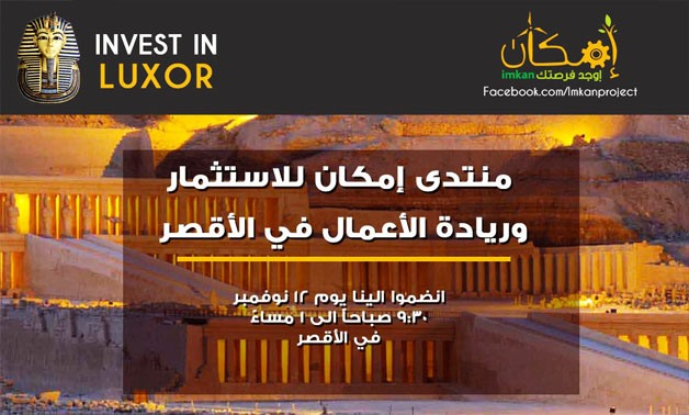 The 'Invest in Luxor' conference will be held on November 12, 2017 – Press photo