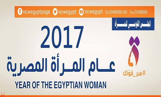 Egypt's National Council for Women (NCW) (Courtesy NCW's official Facebook page)