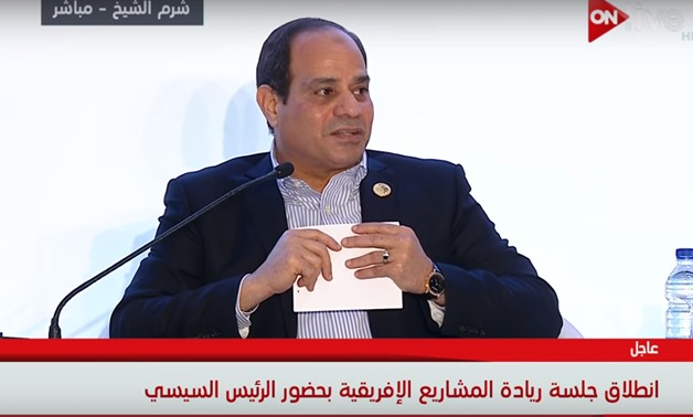 Screenshot of President Sisi's speech at Africa 2017 Forum