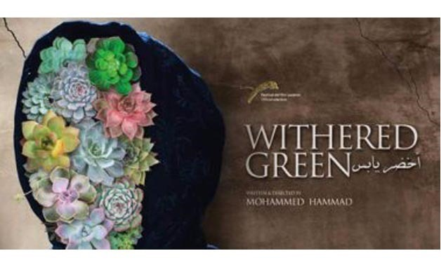 "Egyptian movie ""Withered Green"" will screen on December 17 at Zawya Cinema - Photo courtesy of IMDB"