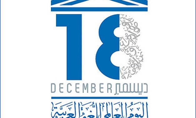 World Arabic Language Day - photo courtesy of Wikimedia