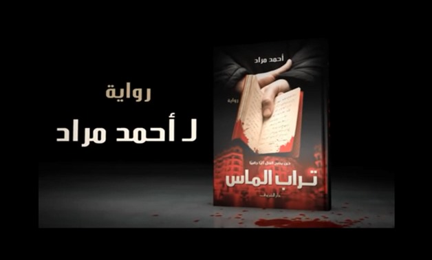 Screencap for the promo for the book 'Diamond Dust,' from Ahmed Mourad's official Youtube Channel - Ahmed mourad/Youtube Channel