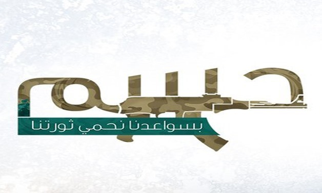 Hasm movement logo - Official Twitter account