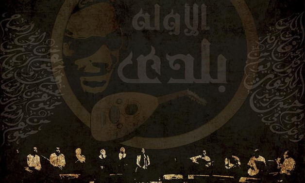 Elawela Belady Band – event official Facebook page
