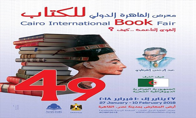 The 49th Cairo International Book Fair poster – Egypt Today