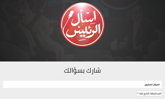 "From January 10 to 15, the online website of the ""Ask President"" initiative received citizens' questions concerning President Abdel Fatah al-Sisi's first term - Snapshot taken from the online website of the ""Ask the President"" initiative"