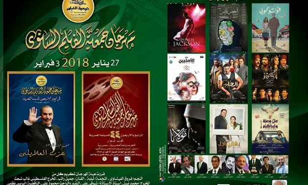 The 44 h Egyptian Cinema Film Association Festival poster – Cultural Development Fund Official Facebook Page.