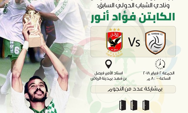 Fouad Anwar's honoring match card, Courtesy of Al Shabab club's official account on Twitter