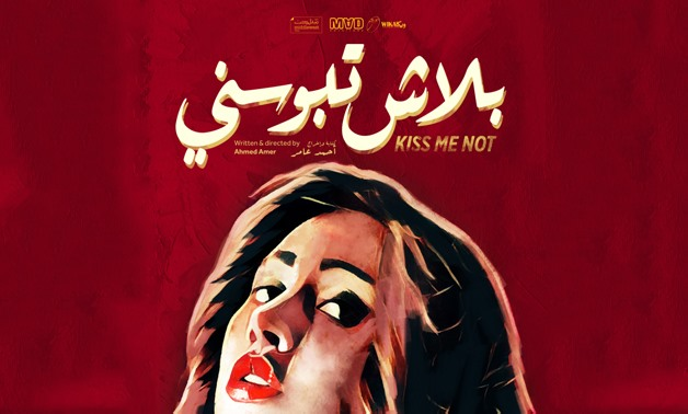 Kiss Me Not - Fragment from film poster