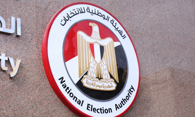 FILE - The National Election Authority Building in Cairo