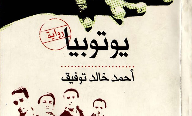 Utopia book cover by Egyptian author Ahmed Khaled Tawfik
