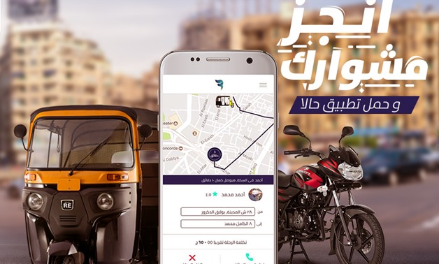 Halan (Instantly), the Cairo-based ride-sharing application launched during the last quarter of 2017- Courtesy of Halan Facebook page