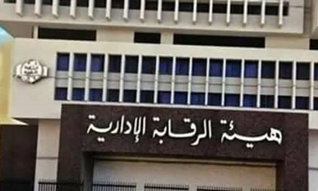 FILE – Egypt's Administrative Control Authority (ACA)