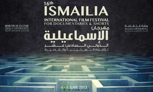Banner from the official Facebook page, January 29, 2018 –Facebook/ismailiafilmfestival2015