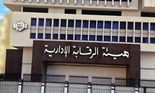 The Egyptian Administrative Control Authority (