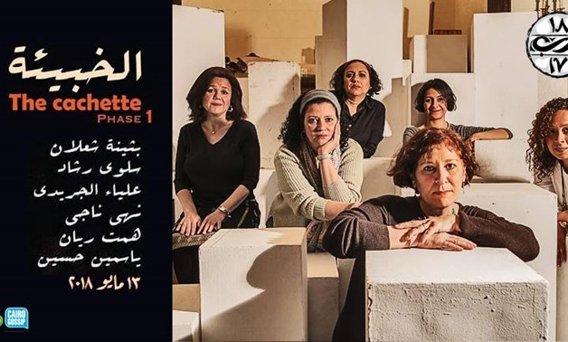 "A multimedia group exhibition titled ""The Cachette"" will take place at Darb 1718 on May 13 – Facebook Page."