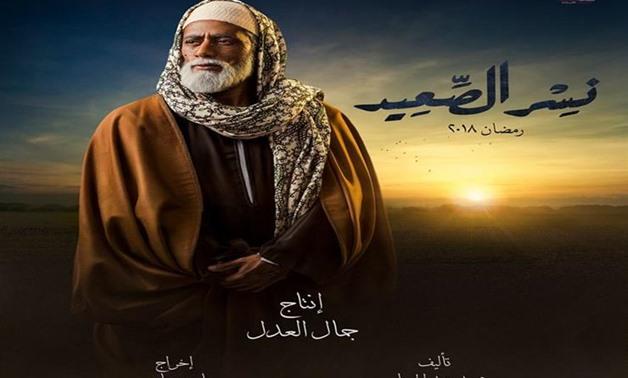 'Nesr El Saeed' soap opera poster - Egypt Today.