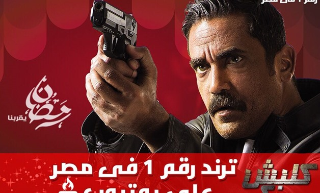 "Kalabsh, Part II"" achieved the highest number of views on YouTube compared to other Egyptian series, with about 1 million views of the first episode - Al Hayat channel official Facebook Page."