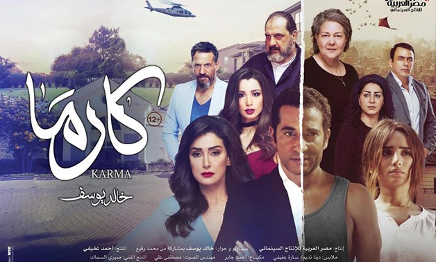 Karma - Khaled Youssef Official Facebook page